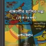 Bangalir Hasir Galpo by Jasim Uddin ebook