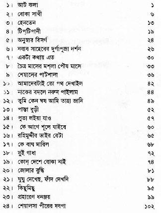 Bangalir Hasir Galpo- 2 contents