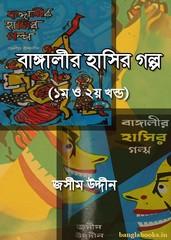Bangalir Hasir Galpo by Jasim Uddin pdf