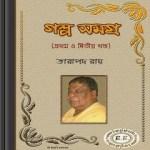 Galpo Samagra by Tarapada Roy ebook