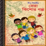 Sera Kishor Golpo by Leo Tolstoy ebook