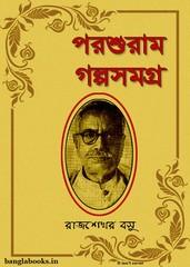 Parshuram Golpo Samagra by Rajshekhar Basu