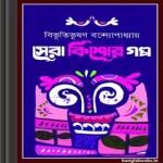 Sera Kishor Galpo by Bibhuti Bhushan Bandyopadhyay ebook