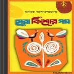 Sera Kishor Galpo by Manik Bandyopadhyay ebook