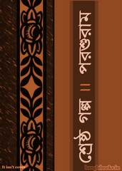 Shrestha Galpo by Purshuram pdf