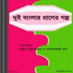 Dui Banglar Praner Galpo ebook