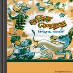 Hasir Foara by Shibram Chakrabarty ebook