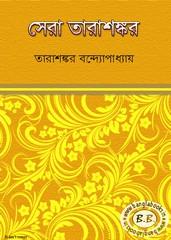 Sera Tarashankar pdf