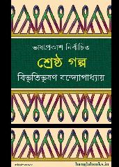 Shrestha Golpo by Bibhutibhushan Bandopadhyay pdf