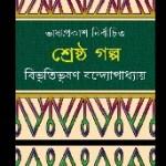 Shrestha Golpo by Bibhutibhushan Bandopadhyay ebook