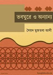 Bhoboghure O Anyanyo by Sayed Mustafa Ali pdf