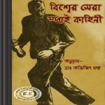 Bishwer Sera Spy Kahini ebook