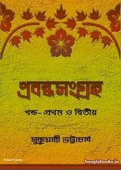 Prabandha Sangraha by Sukumari Bhattacharya pdf