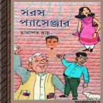 Saras Passenger by Tarapada Roy ebook
