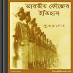 Bhartiya Faujer Itihas by Subodh Ghosh ebook