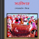 Satidaho by Gorachand Mitra ebook