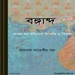 Bangabda ebook pdf