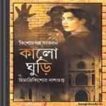 Kalo Ghuri by Himadri Kishor Dasgupta ebook
