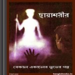 Chhayarsharir ebook pdf