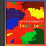 Kishorbela by Samaresh Majumdar ebook