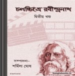 Chalchchitre Rabindranath bengali ebook pdf