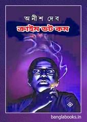Crime Dot Com by Anish Deb pdf