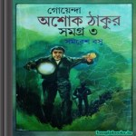 Goenda Ashok Thakur Samagra vol-3 ebook pdf