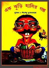 Aak Jhuri Hasir Galpo pdf