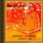 Chhotoder Omnibus by Abanindranath Tagore ebook