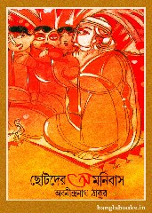 Chhotoder Omnibus by Abanindranath Tagore pdf