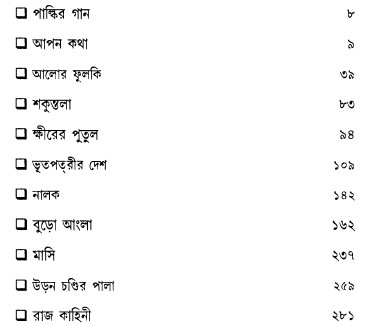 Chhotoder Omnibus contents