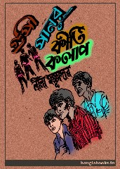 Gupi Panur Kirti Kalap by Lila Majumdar pdf