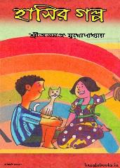 Hasir Galpo by Asamanja Mukhopadhyay pdf