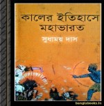 Kaler Itihase Mahabharat by Sudhamay Das ebook