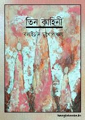 Tin Kahini by Banaphul pdf