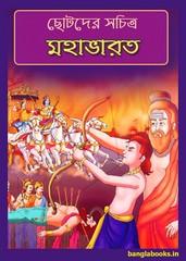 Chhotoder Sachitra Mahabharat pdf