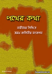 Pather Kotha pdf