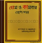 Prem O Kamonar: Shrestha Galpo ebook