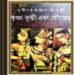 Krishna Kunti Ebong Kouteyo ebook