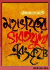 Mahabharater Bharat Yuddha Ebong Krishna pdf