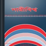 Naribishwa ebook