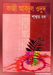 Nirbachita Prabandha (Shashwata Banga) by Kazi Abdul Wadud