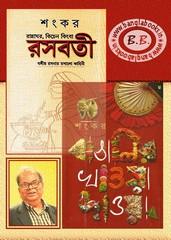 Rasabati & Bangalir Khawa Dawa by Shankar pdf