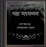 Galpo Sankalan ebook