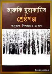 Haruki Murakamir Shestha Galpo pdf