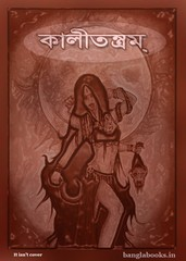 Kalitantram - Bangla ebook