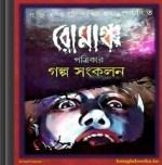Romancho Patrikar Galpo-Sankalan ebook