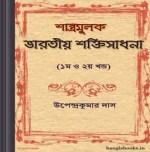 Shastramulak Bharatiya Shaktisadhana ebook