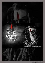 Abar Taranath by Trijit Kar pdf