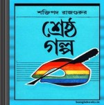 Shrestha Golpo by Shaktipada Rajguru ebook